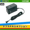 キングジム「テプラ」PRO オプション/テプラPRO用 ACアダプタ SR6A  ※SR232・SR313・SR323・SR333・SR404・SR424・SR515・SR535・SR606・SR616・SR626・SR636・SR707・SR717・SR737・TR08・TR88・HC505・HC616・HC717用