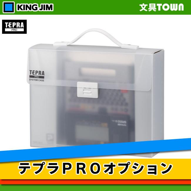 キングジム「テプラ」PRO オプション/システムケース SR9H ※テプラ本体・テープカートリッジは同梱されておりません。