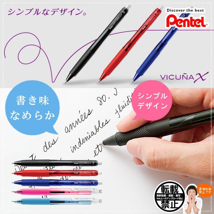ボール径0.7mm ぺんてる/VICUNA X(ビクーニャエックス)油性ボールペン BX107 どこまでも書き続けたくなるなめらかさが自慢のボールペン!
