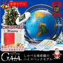 無料でX'mas包装承ります!在庫有り!しゃべる地球儀 パーフェクトグローブ GAiA・ガイア(PG-GA15)映像が流れるスクリーン付パーフェクトペン付きのお...