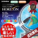 【今なら楽しいかるた付き】しゃべる地球儀 パーフェクトグローブ ホライズン(PG-HR14)お試用電池付き!日本語、英語に対応したおしゃべりする地球儀!ドウシシ...