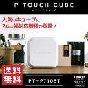 在庫有り!ブラザー ピータッチキューブ PT-P710BT スマホ接続専用(テープ幅:3.5mm