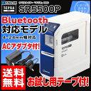 【送料無料】キングジム/PCラベルプリンター「テプラ」PRO SR5500P ブルー Bluetooth対応モデル(24mm幅対応)【本体】【smtb-kd】【RCP】