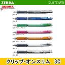 【全7色】0.7mm ゼブラ/クリップ-オン スリム3C(B3A5)3色油性ボールペン/打合せや外出の時にこれ1本で便利!ZEBRA