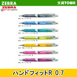0.7mm ゼブラ/ハンドフィットR(BA39)油性ボールペン やわらかロングラバーグリップ!ZEBRA