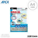 【A4サイズ 100枚】アピカ/OA共用紙 アピカマルチペーパー(FX100A4)マルチプリンター対応用紙 インクジェット レーザープリンター対応 あらゆるプリンターにマルチに対応/APICA