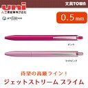 【ボール径0.5mm】三菱鉛筆/油性ボールペン<JETSTREAM PRIME SINGLE(ジェットストリーム プライムシングル)>SXN220005 ジェッ...