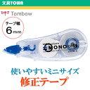 【テープ幅6mm】トンボ鉛筆/修正テープMONO CC6(モノCC6)CT-CC6 携帯に便利なコンパクトサイズ!使い切りタイプの修正テープ。