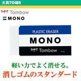 トンボ鉛筆/モノ消しゴム<MONO PE09>(モノPE09)PE-09A 軽い力でよく消える!ベストセラー消しゴム。