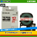 キングジム「テプラ」PRO用 テプラテープ/ST12R 透明ラベル 赤文字 12mm幅 8m巻き 「テプラ」PROテープカートリッジ KING JIM TEPRA