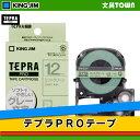 キングジム「テプラ」PRO用 テプラテープ SW12GH ソフト ミントグリーンラベル グレー文字 幅12mm 長さ8m カラーラベル 「テプラ」P..