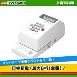 即納在庫商品!最大8桁印字!マックス 電子チェックライター (EC-310) 【送料無料】 コンパクトで安価なベストセラー機 EC310【smtb-kd】