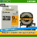 キングジム「テプラ」PRO用 テプラテープ SC9D パステル オレンジラベル 黒文字 幅9mm 長さ8m カラーラベル 「テプラ」PROテープカートリッジ KING JIM TEPRA