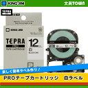 キングジム「テプラ」PRO用 テプラテープ「SS12K」白ラベル 黒文字 幅12mm 長さ8m KING JIM TEPRA 「テプラ」PROテープカートリッジ