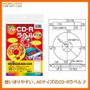 【A5・4面(1組)・マット紙】KOKUYO/インクジェットプリンタ用CD-Rラベル KJ-J87461-10 10枚 使いきりやすい、A5サイズのCD-Rラベル..