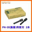 KOKUYO/強力パンチ替刃 PN-35A 替刃 2本入り 質量6g PN-35(廃番)用替刃です コクヨ