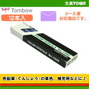 【1ダース】トンボ鉛筆/色鉛筆 1500 単色(ぐんじょう)1500-16 補充用にも使える単色の色鉛筆。