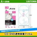 エーワン/CD・DVD透明保護フィルム(29140) 2面 10シート・20枚 透明 内径小タイプ ※印刷はできません/A-one