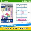 【A4・マット】エーワン/マルチカード・ソフト付きデザイン名刺セット(51976) 名刺用紙3種+ラベル屋さんHOME・CD-ROM1枚 用紙と..