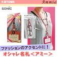 sonic(ソニック)/オシャレ名札<Ammie(アミー)>ファッションのアクセントに!編み込みストラップのおしゃれな名札。