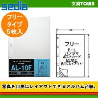 【フリータイプ・5枚入】セキセイ/アルバム補充用替台紙 AL-10F 様々なサイズの写真を自由にレイアウト!