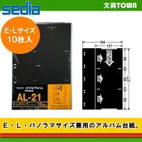 【E・L・パノラマ兼用10枚入・黒地】セキセイ/アルバム補充用替台紙 AL-21 写真が映える、黒の補充用台紙。