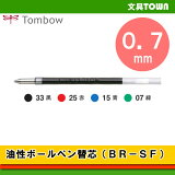 【ボール径0.7mm・全4色】トンボ鉛筆/油性ボールペン替芯 BR-SF