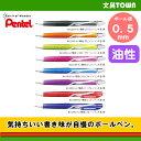 【ボール径0.5mm】ぺんてる/VICUNA(ビクーニャ)油性ボールペン BX155 どこまでも書き続けたくなるなめらかさが自慢のボールペン。
