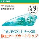 【テープ幅4.2mm】トンボ鉛筆/修正テープ MONO PGX(モノPGX)カートリッジ CT-PGR4 全ての「モノPGX」に装着可能!