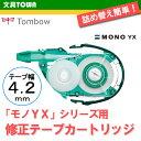 【テープ幅4.2mm】トンボ鉛筆/修正テープ MONO YX(モノYX)カートリッジ CT-YR4 全ての「モノYX」に装着可能!