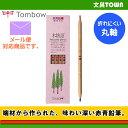 【1ダース】トンボ鉛筆/赤青鉛筆<木物語>CV-REAVP 端材をつなぎ合わせて作られた、ナチュラルで味わい深い鉛筆。