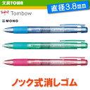 トンボ鉛筆/ホルダー消しゴム(モノノック3.8)EH-KE 細部の修正に便利なノック式消しゴム。