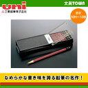 【硬度10H〜10B】三菱鉛筆/hi-uni ハイユニ6角 1ダース 黒くきれいな描線と、なめらかな書き味を誇る鉛筆の名作!