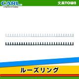 【製本枚数120枚】CARL?カール/A4ルーズリング14mm (LR-3014) A4サイズ30穴(14mm)オリジナルのノートに【14ミリ】LR3014