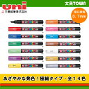 【全14色】三菱鉛筆/水性サインペン ポスカ(極細)PC-1M ポスターカラーのような鮮やか発色!多彩に使える極細ポスカ♪