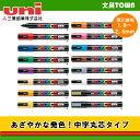 【全16色】三菱鉛筆/水性サインペン ポスカ(中字丸芯)PC-5M ポスターカラーのような鮮やか発色!多彩に使える中字のポスカ♪