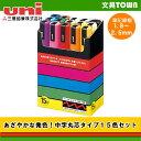 【15色セット】三菱鉛筆/水性サインペン ポスカ(中字丸芯)PC-5M15C ポスターカラーのような鮮やか発色!多彩に使える中字タイプのポスカ♪