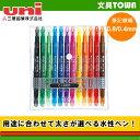 【12色セット】三菱鉛筆/水性サインペン PURE COLOR F(ピュアカラーF)PW-101TPC12C 用途に合わせて中字と極細が選べる!ツインタイプのサインペン♪