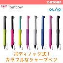 【芯径0.5mm】トンボ鉛筆/シャープペンシル<オルノ>(OLNO)SH-OL 新感覚のボディノック式シャープ!