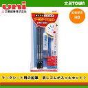 【鉛筆硬度:HB】三菱鉛筆/ユニ マークシートセット V52MN 濃くきれいにマークできる鉛筆3本と、消しゴム、シャープナーが入った便利なセット♪