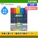 【10色セット】トンボ鉛筆/水性蛍光マーカーWA-SC10C ペン先がつぶれにくい!定規を汚さない!快適筆記の補充式マーカー♪