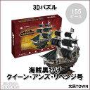 プラス/3Dパズル 海賊黒ひげ クイーン・アンズ・リベンジ号(MC106h・700098)155ピース のり・はさみ・カッター不要でつくれる紙でできた立体パズル インテリアとしてもおすすめです!【工作】
