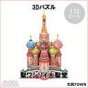 プラス/3Dパズル BIG 聖ワシリイ大聖堂(MC093h・700099)173ピース ロシア・モスクワ のり・はさみ・カッター不要でつくれる紙でできた立体パズル インテリアとしてもおすすめです!【工作】