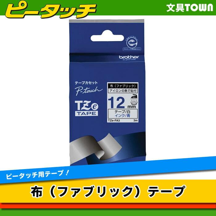 brother・ブラザー 布 (ファブリック)テープ 12mm幅 (白テープ/青文字) TZe-FA3 ※TZ-FA3の後継テープです