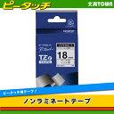 brother ブラザー 18mm幅 ノンラミネートテープ(黒文字/白テープ) TZe-N241 ラベルライター用ラミネートテープ TZeテープ