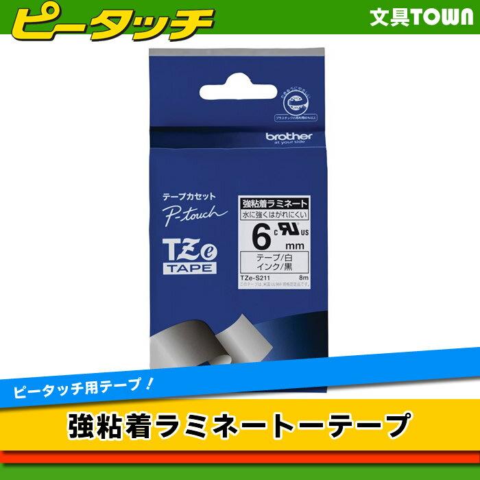 brother・ブラザー ラベルライター用強粘着ラミネートテープ (白テープ/黒文字/6mm幅) TZe-S211 ※TZ-S211の後継テープ