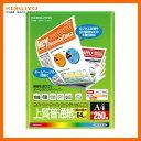 【A4サイズ】KOKUYO/カラーレーザー&インクジェット用(上質普通紙) KPC-P1015N 250枚 片面印刷用紙 ビジネス文書や配布資料などの大量印刷に最適 コクヨ