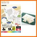【A4サイズ】KOKUYO/カラーレーザー&インクジェット用 KPC-W1110 和紙 薄口 50枚 片面印刷用紙 レーザー インクジェットの両方に対応した高級感あふれる和紙 コクヨ