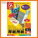 【B4サイズ】KOKUYO/カラーレーザー&カラーコピー用紙...