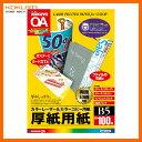 【B5サイズ】KOKUYO/カラーレーザー&カラーコピー用紙 LBP-F32 厚紙用紙 100枚 両面印刷用紙 厚手なのでPRツールなど 広い用途に使用できる コクヨ